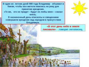 В один из летних дней 988 года Владимир объявил в Киеве, чтобы все жители яв