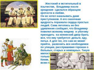 Жестокий и мстительный в язычестве, Владимир после крещения сделался образцо