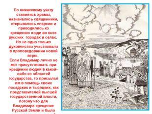 По княжескому указу ставились храмы, назначались священники, открывались епар