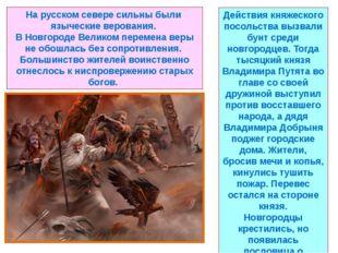 Действия княжеского посольства вызвали бунт среди новгородцев. Тогда тысяцкий
