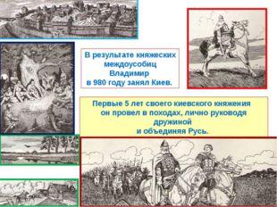 В результате княжеских междоусобиц Владимир в 980 году занял Киев. Первые 5 л