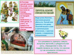 В Ростове третий епископ Леонтий, хотя язычники и его выгнали из города, посе
