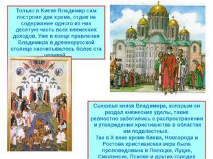 Только в Киеве Владимир сам построил два храма, отдав на содержание одного из