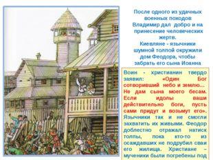 После одного из удачных военных походов Владимир дал добро и на принесение че