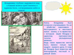Князь Владимир был потрясен случившимся. Но не убийство ошеломило бесстрашног