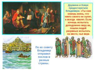 Дружина и бояре предостерегали Владимира: «Ты сам знаешь князь, что никто сво