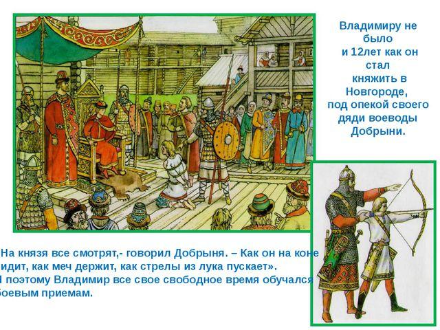 Владимиру не было и 12лет как он стал княжить в Новгороде, под опекой своего...