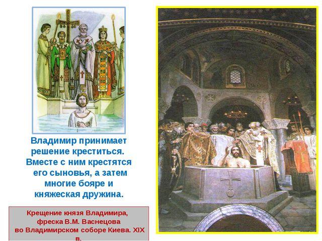Владимир принимает решение креститься. Вместе с ним крестятся его сыновья, а...