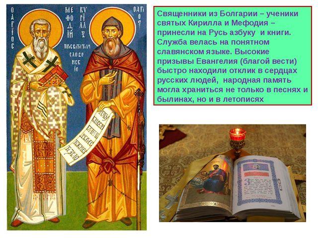 Священники из Болгарии – ученики святых Кирилла и Мефодия – принесли на Русь...
