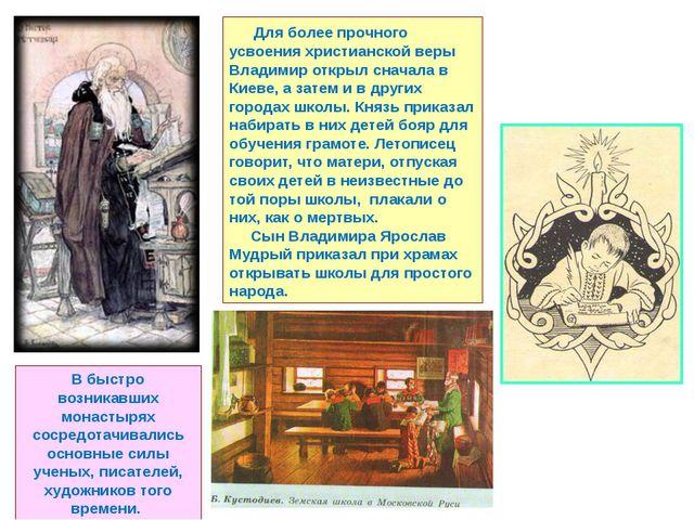 Для более прочного усвоения христианской веры Владимир открыл сначала в Киев...