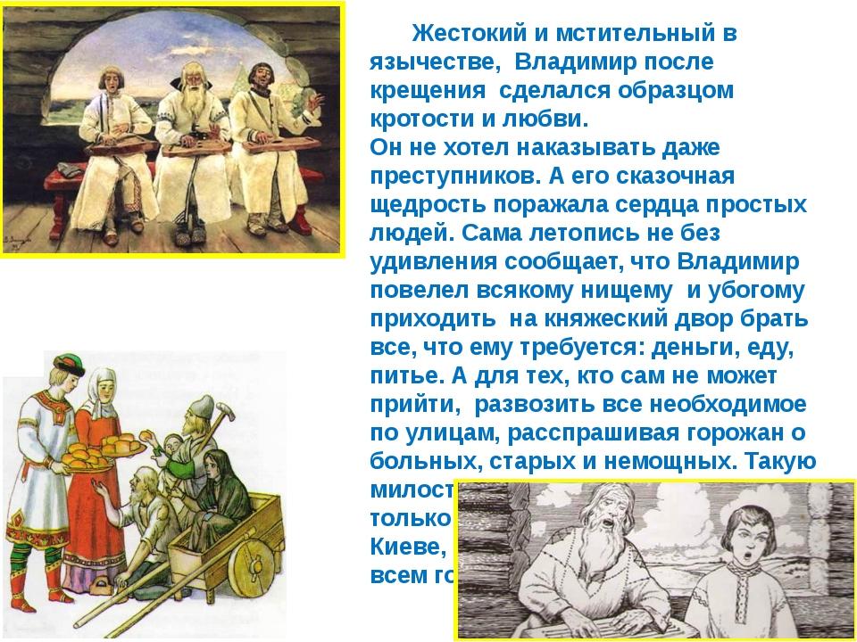 Жестокий и мстительный в язычестве, Владимир после крещения сделался образцо...