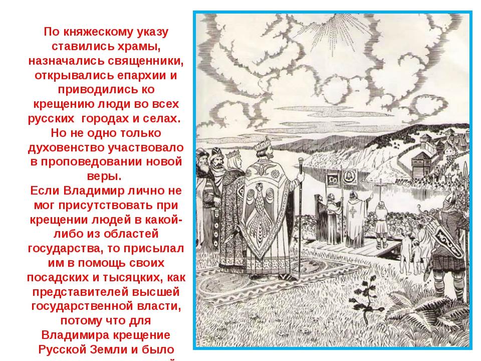 По княжескому указу ставились храмы, назначались священники, открывались епар...