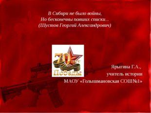 В Сибири не было войны, Но бесконечны павших списки... (Шустов Георгий Алекс