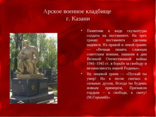 Арское военное кладбище г. Казани Памятник в виде скульптуры солдата на поста