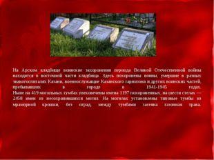 На Арском кладбище воинские захоронения периода Великой Отечественной войны