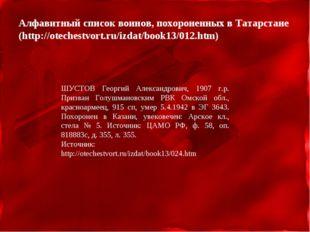ШУСТОВ Георгий Александрович, 1907 г.р. Призван Голушмановским РВК Омской обл