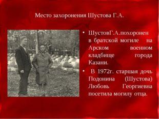Место захоронения Шустова Г.А. ШустовГ.А.похоронен в братской могиле на Арско
