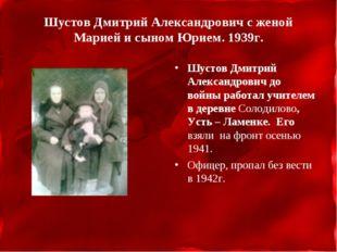 Шустов Дмитрий Александрович с женой Марией и сыном Юрием. 1939г. Шустов Дмит