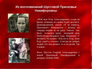 «Мой муж Егор Александрович, уходя на фронт, понимая, что война будет долгой