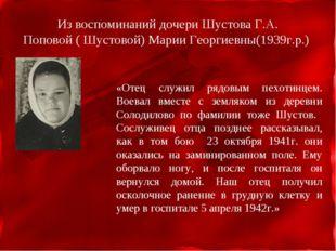 Из воспоминаний дочери Шустова Г.А. Поповой ( Шустовой) Марии Георгиевны(1939