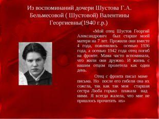 Из воспоминаний дочери Шустова Г.А. Бельмесовой ( Шустовой) Валентины Георгие