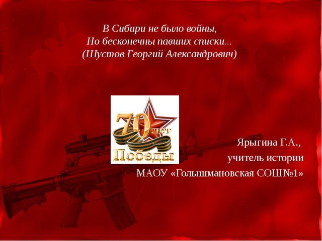 В Сибири не было войны, Но бесконечны павших списки... (Шустов Георгий Алекс...