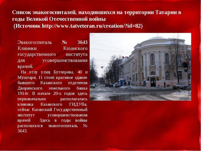 Эвакогоспиталь № 3643 Клиники Казанского государственного института для усове...