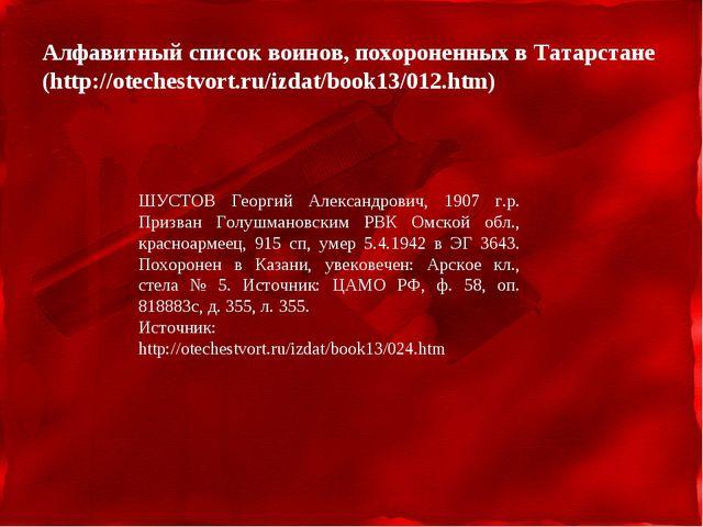 ШУСТОВ Георгий Александрович, 1907 г.р. Призван Голушмановским РВК Омской обл...