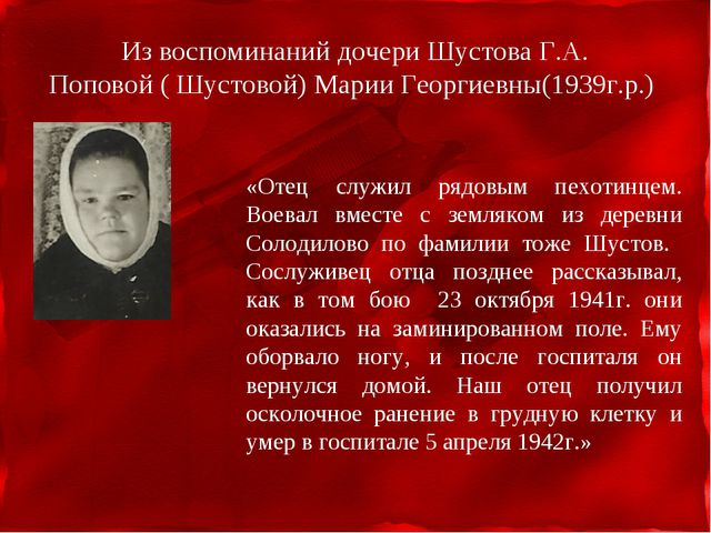 Из воспоминаний дочери Шустова Г.А. Поповой ( Шустовой) Марии Георгиевны(1939...