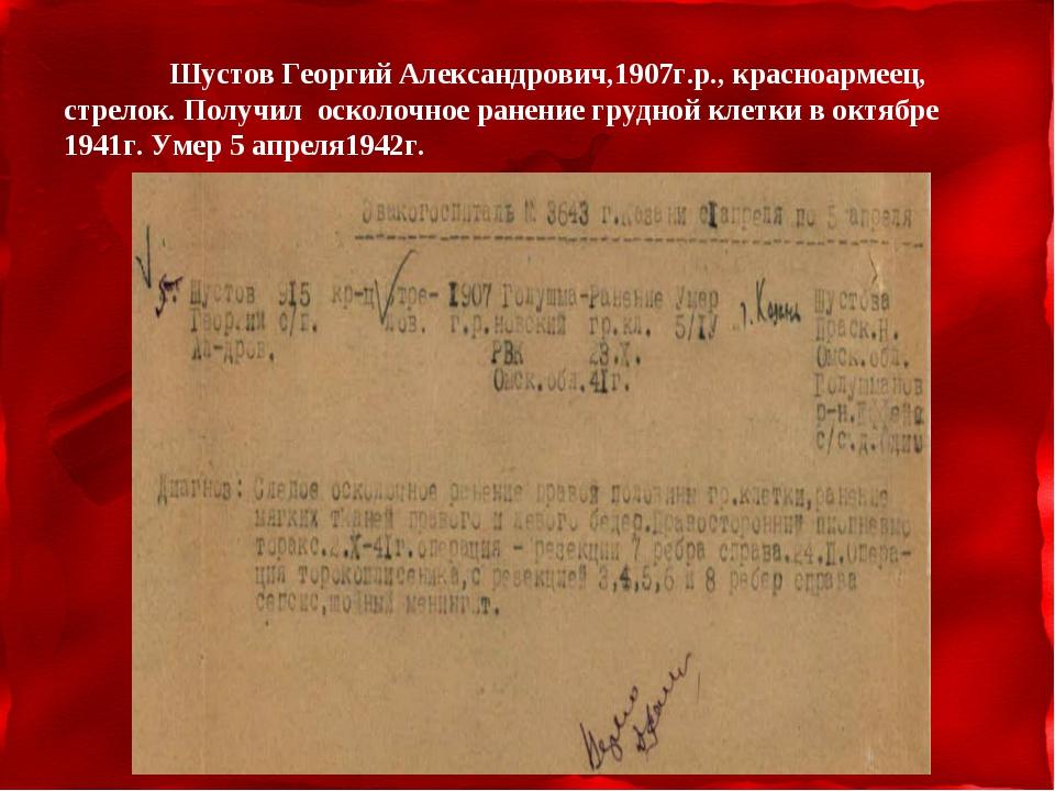 Шустов Георгий Александрович,1907г.р., красноармеец, стрелок. Получил осколо...