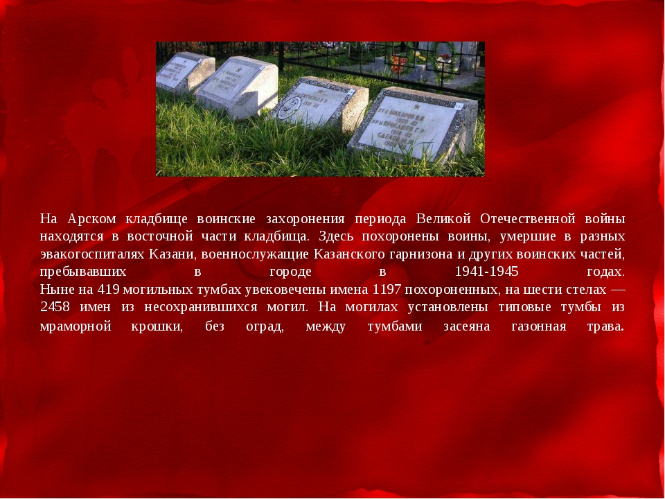 На Арском кладбище воинские захоронения периода Великой Отечественной войны...