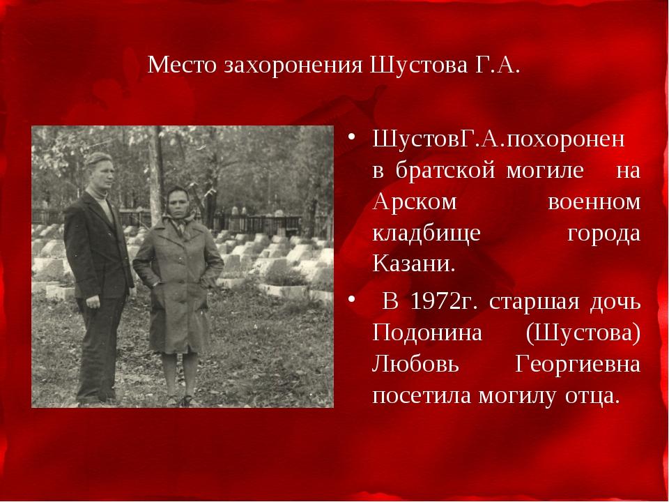 Место захоронения Шустова Г.А. ШустовГ.А.похоронен в братской могиле на Арско...