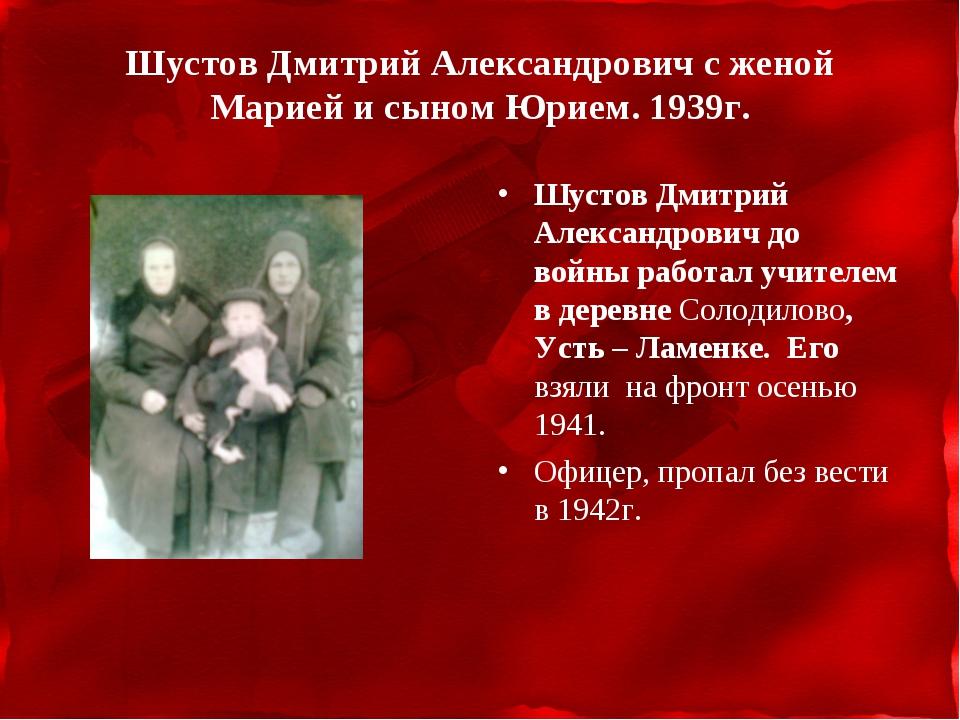 Шустов Дмитрий Александрович с женой Марией и сыном Юрием. 1939г. Шустов Дмит...