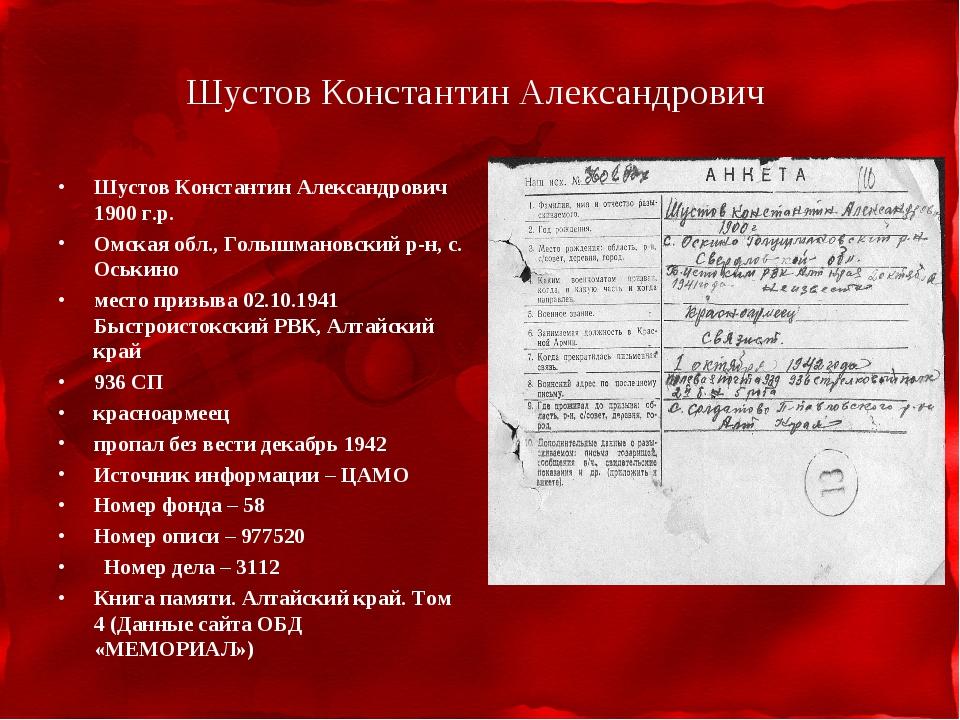 Шустов Константин Александрович Шустов Константин Александрович 1900 г.р. Омс...