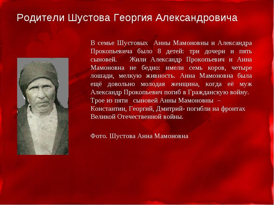 В семье Шустовых Анны Мамоновны и Александра Прокопьевича было 8 детей: три д...