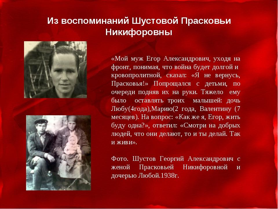 «Мой муж Егор Александрович, уходя на фронт, понимая, что война будет долгой...