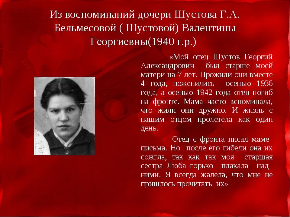 Из воспоминаний дочери Шустова Г.А. Бельмесовой ( Шустовой) Валентины Георгие...