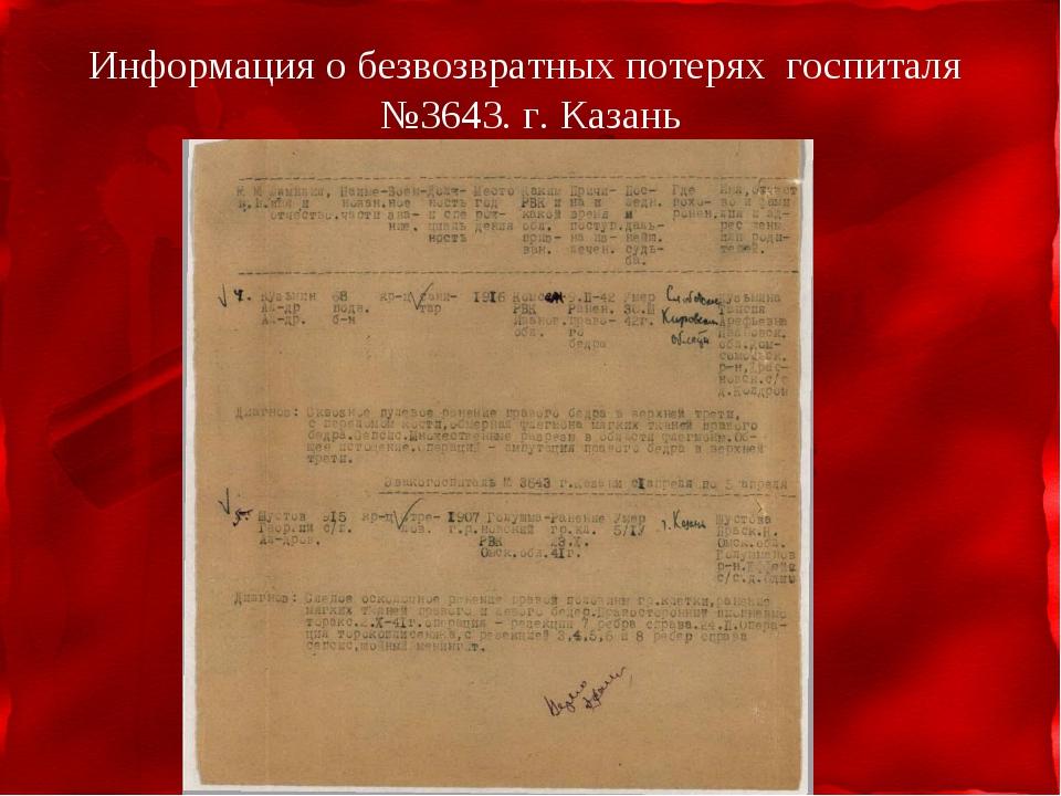Информация о безвозвратных потерях госпиталя №3643. г. Казань
