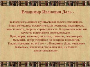 * Владимир Иванович Даль - . человек выдающийся и уникальный во всех отношени