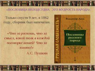 «ПОСЛОВИЦА НЕПОДСУДНА. ЭТО МУДРОСТЬ НАРОДА». Только спустя 9 лет, в 1862 году