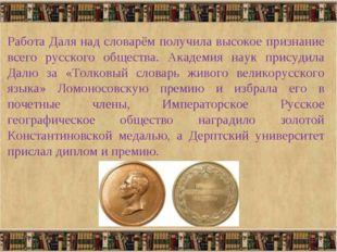 * Работа Даля над словарём получила высокое признание всего русского общества
