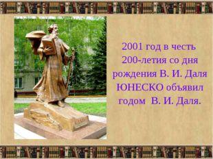 2001 год в честь 200-летия со дня рождения В. И. Даля ЮНЕСКО объявил годом В.