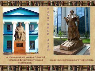 * на площадке перед зданием Луганской областной физиотерапевтической поликлин