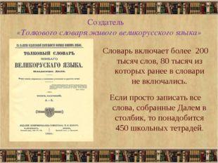 * Создатель «Толкового словаря живого великорусского языка» Словарь включает