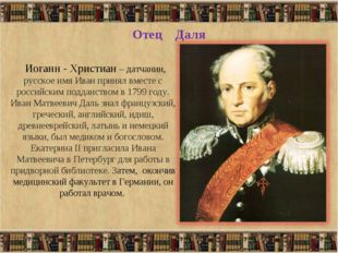 Отец Даля Иоганн - Христиан – датчанин, русское имя Иван принял вместе с росс
