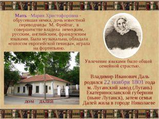 * Увлечение языками было общей семейной страстью. Владимир Иванович Даль роди