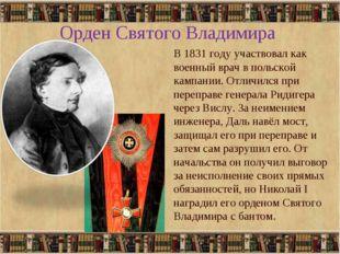 Орден Святого Владимира В 1831 году участвовал как военный врач в польской ка