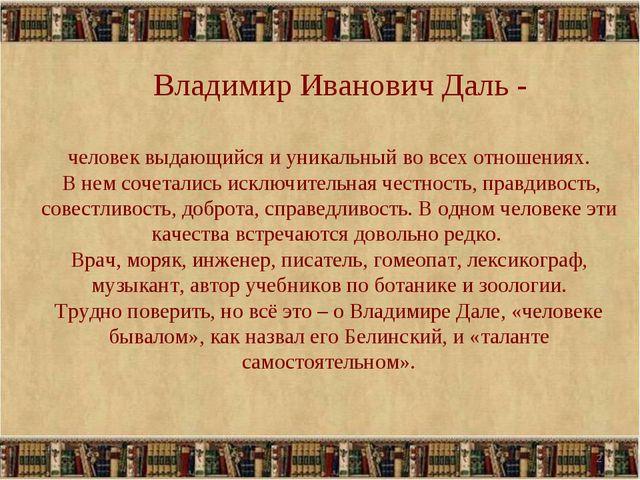 * Владимир Иванович Даль - . человек выдающийся и уникальный во всех отношени...