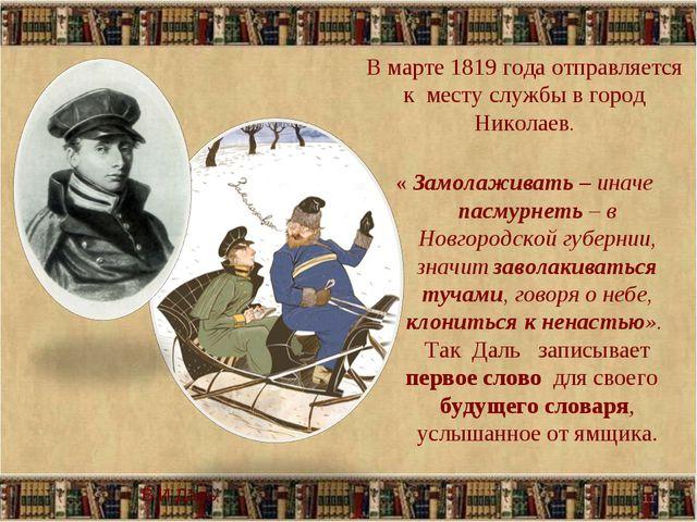 * В марте 1819 года отправляется к месту службы в город Николаев. « Замолажив...