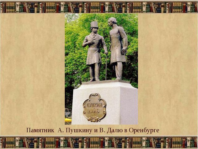 Памятник А. Пушкину и В. Далю в Оренбурге *